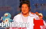 于颂亮相《中国冠军范》