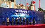 中国门球冠军赛开幕式
