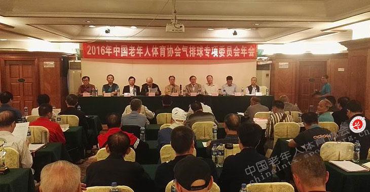 中国老体协气排球专委会2016年会在深圳南山召开
