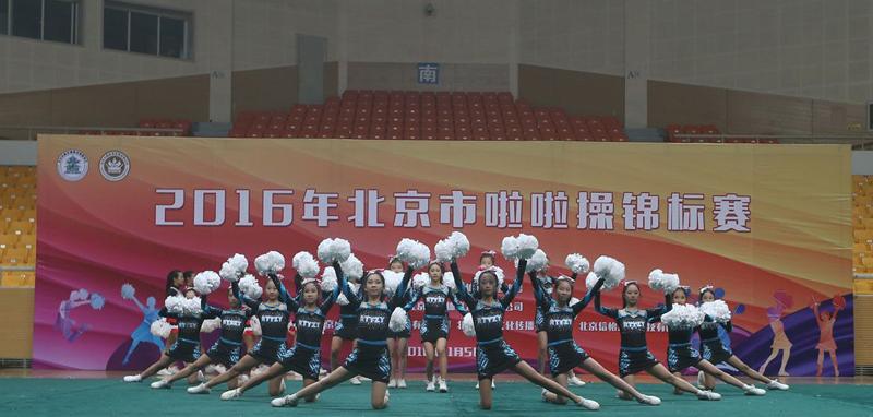 2016年北京市啦啦操锦标赛举行