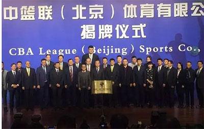 中篮联CBA公司正式揭牌 脚踏实地 大显身手