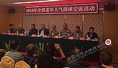 2016年全国老年人气排球男子组交流活动组委会会议