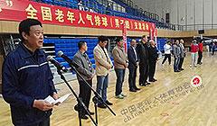 2016年全国老年人(男子)气排球交流活动龙港闭幕