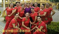重庆市璧山区老体协:《社员都是向阳花》