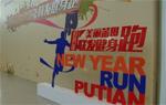 联发健身跑3000跑友畅跑美丽莆田迎接新年