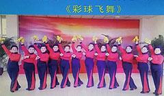 安徽阜阳:彩球飞舞