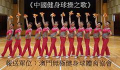 澳门无极健身球操协会:中国健身球操之歌