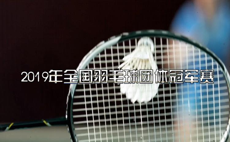 2019年全国羽毛球团体冠军