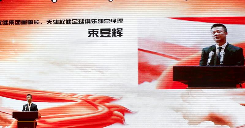 天津权健俱乐部中超壮行会