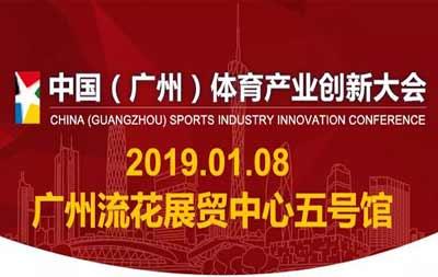 以创新促发展 体育产业大咖1月齐聚羊城