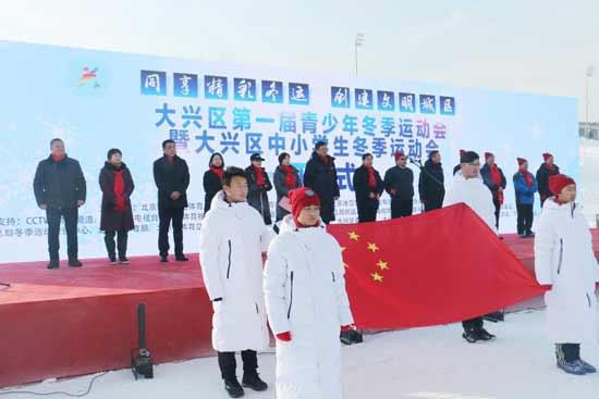 大兴首届青少年冬运会暨中小学生冬运会举办