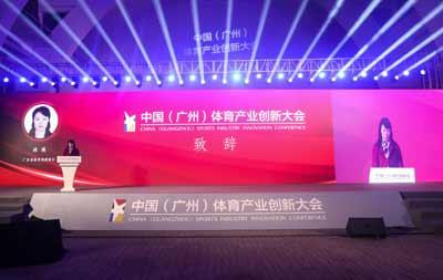 中国(广州)体育产业创新大会盛大开幕