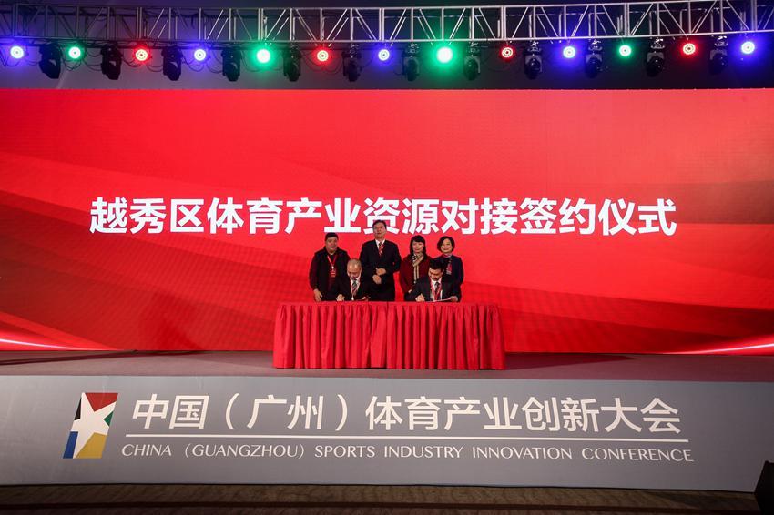 体育产业创新大会资源对接签约仪式。