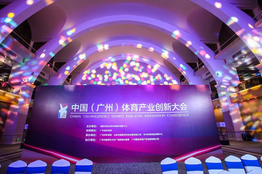 体育产业创新大会会议现场。