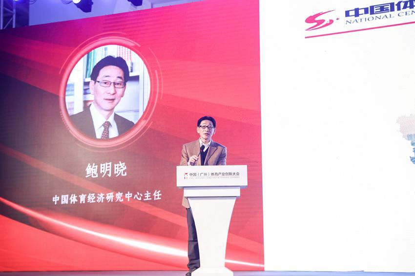 中国体育经济研究中心主任鲍明晓教授主题演讲。
