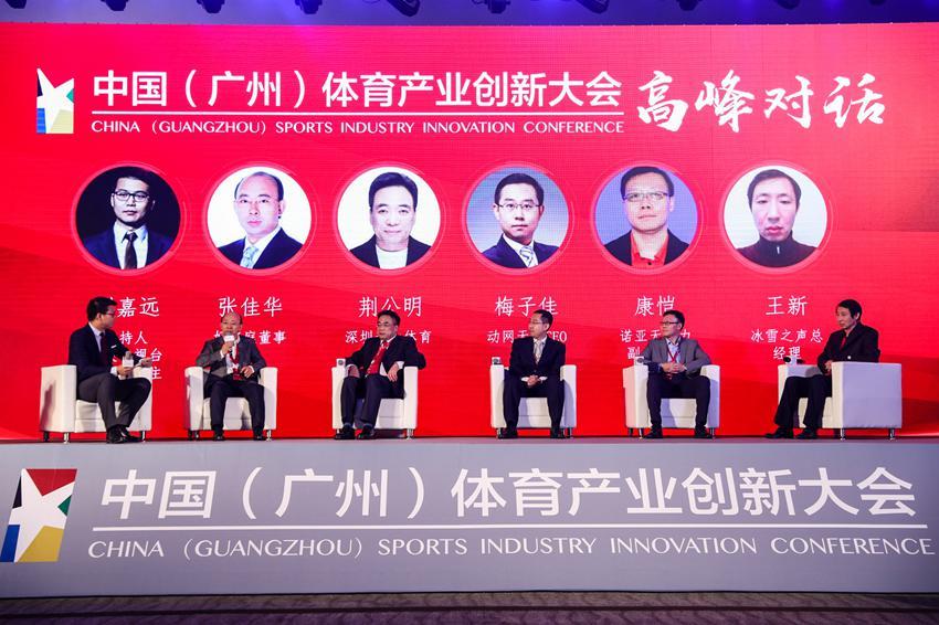 体育产业创新大会高峰对话。