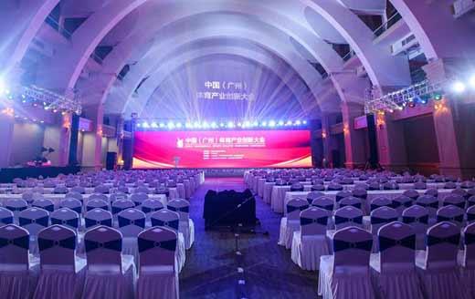 中国(广州)体育产业创新大会成功举办