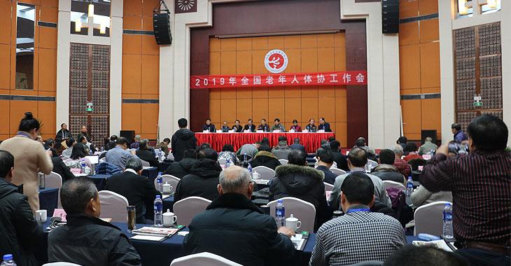 2019年全国bob体育登录Bob体育工作会在九华山召开