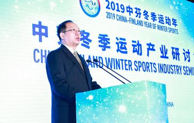 中芬冬季运动产业研讨会举行 苟仲文出席