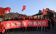 """【北京】""""双奥之城""""北京全民健身热潮四季兴盛"""