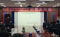 【北京】中国城市体育联赛启动 用运动温暖城市