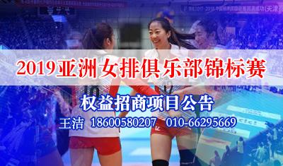 2019亚洲女排俱乐部锦标赛权益招商项目公告