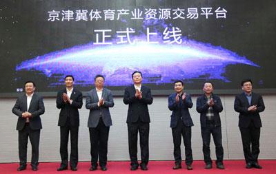 京津冀体育产业资源交易平台正式上线
