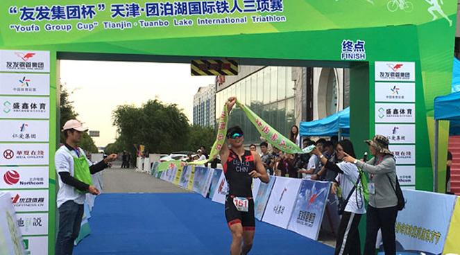 天津•团泊湖国际铁人三项比赛权益招商项目公告