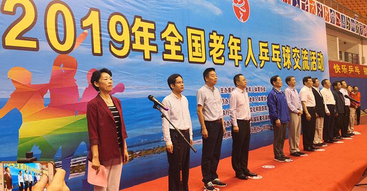 2019年全国老年人乒乓球交流活动在湖北黄石开幕