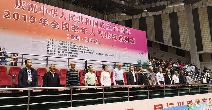 2019年全国老年人气排球系列赛重庆铜梁首开战幕
