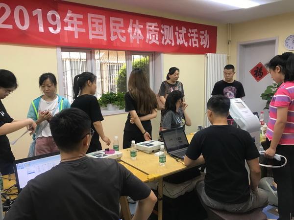 惠民体质测评 助力健康东城
