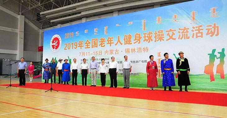 2019年全国老年人健身球操交流活动在锡林浩特市举行