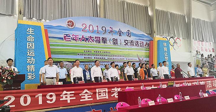 2019年全国老年人太极拳(剑)交流活动青海海东开幕
