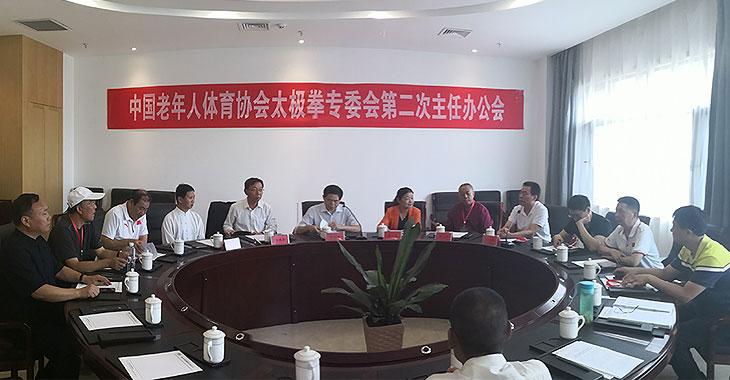 中国老体协太极拳专委会第二次办公会在海东召开