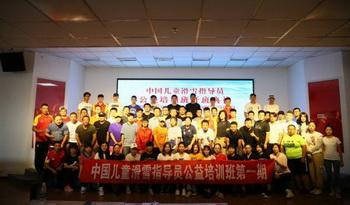 中国儿童滑雪指导员公益培训班正式开班