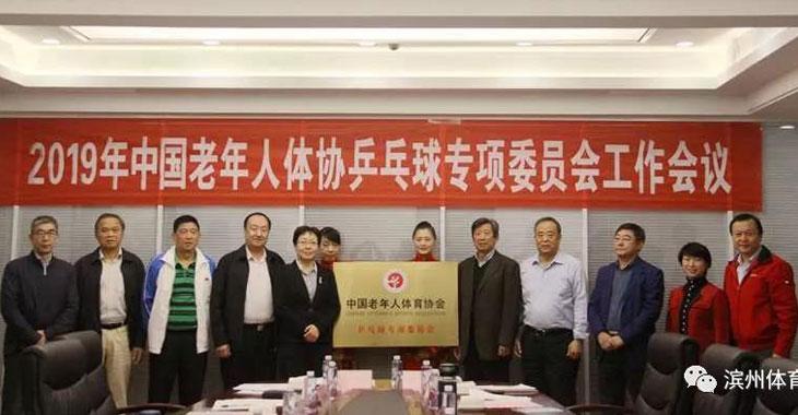 中国老年人体育协会乒乓球专项委员会在滨州成立