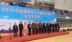 2019年全国老年人气排球系列赛(蓬莱站)开幕