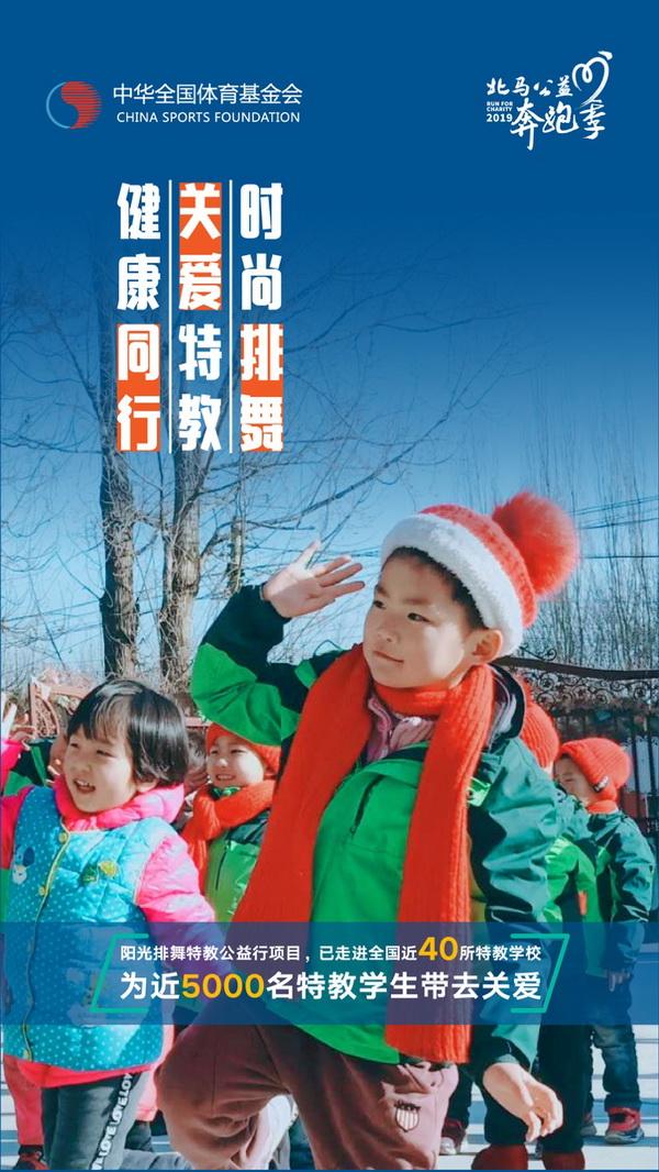 """助力2019北马公益奔跑季,""""阳光排舞特教公益行""""项目温暖数万 沛县资讯"""