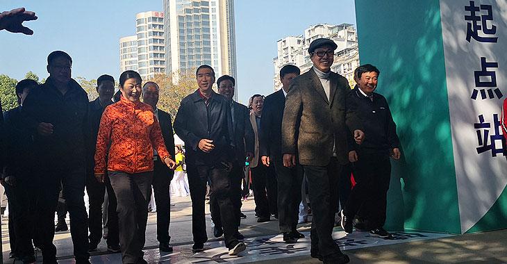 2019年全国老年人健步走大联动主会场浙江建德启动