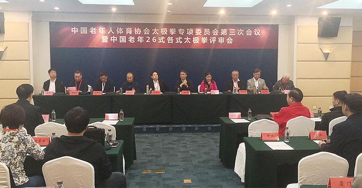 中国河北快3官网太极拳专委会第三次会议厦门召开
