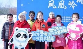 2020北京市海淀区第二届凤凰岭冰雪文化节正式启动