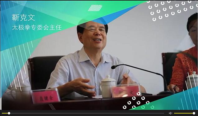 太极拳专委会主任靳克文致辞
