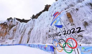房山区2020年迎冬奥市民快乐冰雪季活动开幕