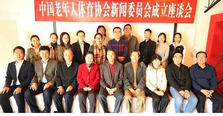 中国老年人体育协会在京成立新闻委员会