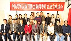 中国老年人体育协会新闻委员会在京成立