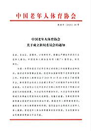 中国老年人体育协会关于成立新闻委员会的通知