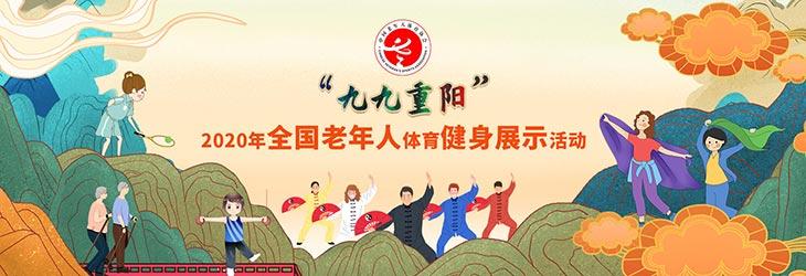 """""""九九重阳""""2020年全国老年人体育健身展示活动"""
