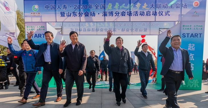 中国人寿•2020年全国老年人健步走大联动活动山东淄博启动