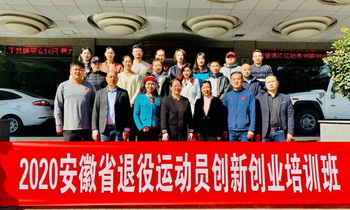 2020年安徽省退役运动员创新创业培训班在肥开班