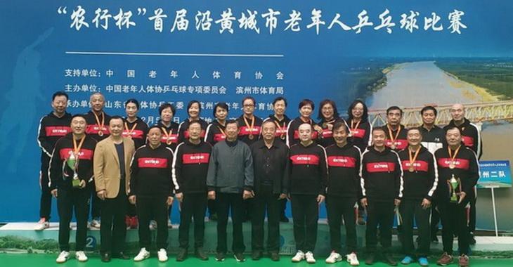 """""""农行杯""""首届沿黄城市老年人乒乓球比赛圆满结束"""